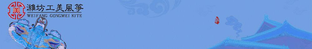 潍坊风筝-潍坊风筝博物馆-风筝展览活动